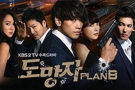 Do Mang Ja: Plan B