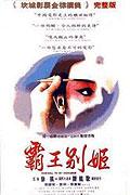 Farewell My Concubine-1993
