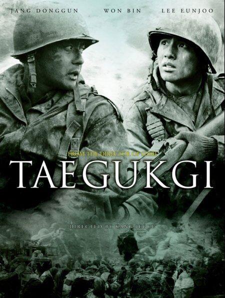 Tae Guk Gi-front2.jpg