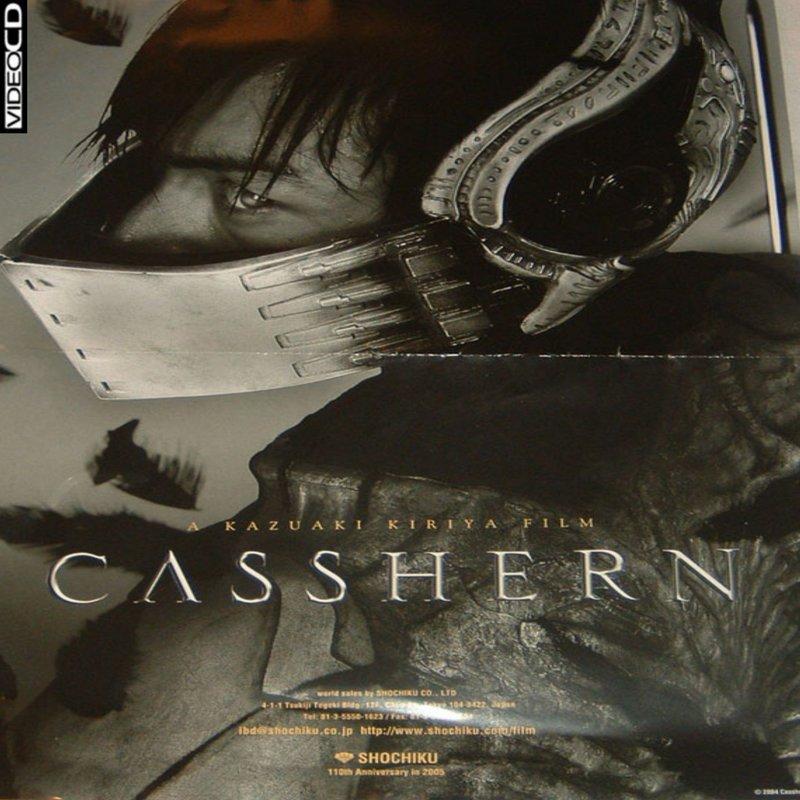 Casshern-front.jpg