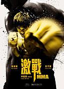 Unbeatable (2013)