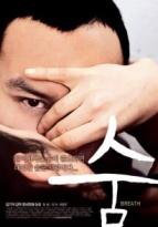 th_04992_Breath_film_poster_122_984lo.jp