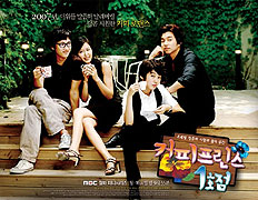 Poster k filmu        Keopi peurinseu 1hojeom (TV seriál)