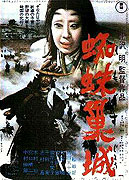 Krvavý trůn (r.Akira Kurosawa)