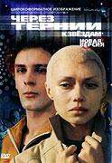Cherez ternii k zvezdam (1981)