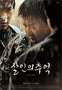 Poster k filmu        Pečeť vraha