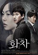 Poster k filmu        Bezmocný       (festivalový název)