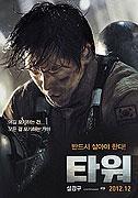 Poster k filmu        Věž smrti