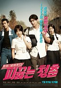 Poster k filmu        Pikkeulneun Chungchoon