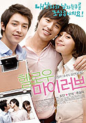 Poster k filmu        Hellowoo Maireobeu