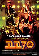 Poster k filmu        Gogo chilship