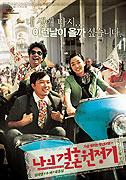 Poster k filmu        Naui gyeolhon wonjeonggi