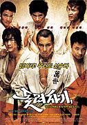 Poster k filmu        Dolryeochagi