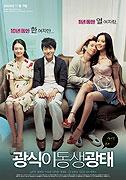 Poster k filmu        Kwang-shigi dongsaeng Kwang-tae