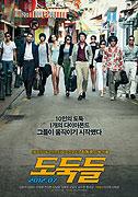 Poster k filmu        Zloději       (festivalový název)