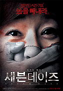 Poster k filmu        Sebeun deijeu