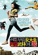 Poster k filmu         Murim yeodaesaeng