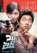 Poster k filmu         Geunyeoreul moreumyeon gancheob