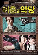 Poster k filmu         Yicheungui Akdang
