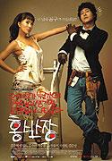 Poster k filmu         Eodiseonga nugungae museunili saengkimyeon teulrimeobshi natananda Hong Ban-jang