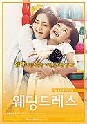 Poster k filmu        Wedingdeureseu