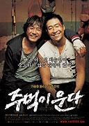 Poster k filmu        Plačící pěst        (festivalový název)