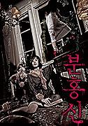 Poster k filmu        Bunhongsin