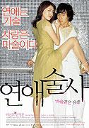 Poster k filmu        Yeonae sulsa