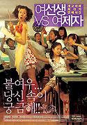 Poster k filmu        Yeoseonsaeng vs yeojeja