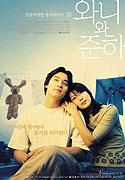 Poster k filmu        Wani wa Junha