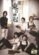 DBSK - Banjun Dramas (Dangerous Love)