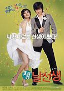Poster k filmu        Saeng, nal seonsaeng