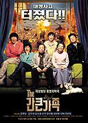 Poster k filmu         Gan-keun gajok
