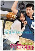 Poster k filmu         Aneun yeoja