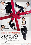 Poster k filmu        Seoyang goldong yanggwajajeom  Aentikeu