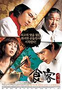 Poster k filmu         Sikkaek
