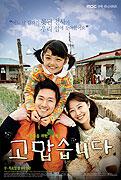 Poster k filmu        Komapseumnida (TV seriál)