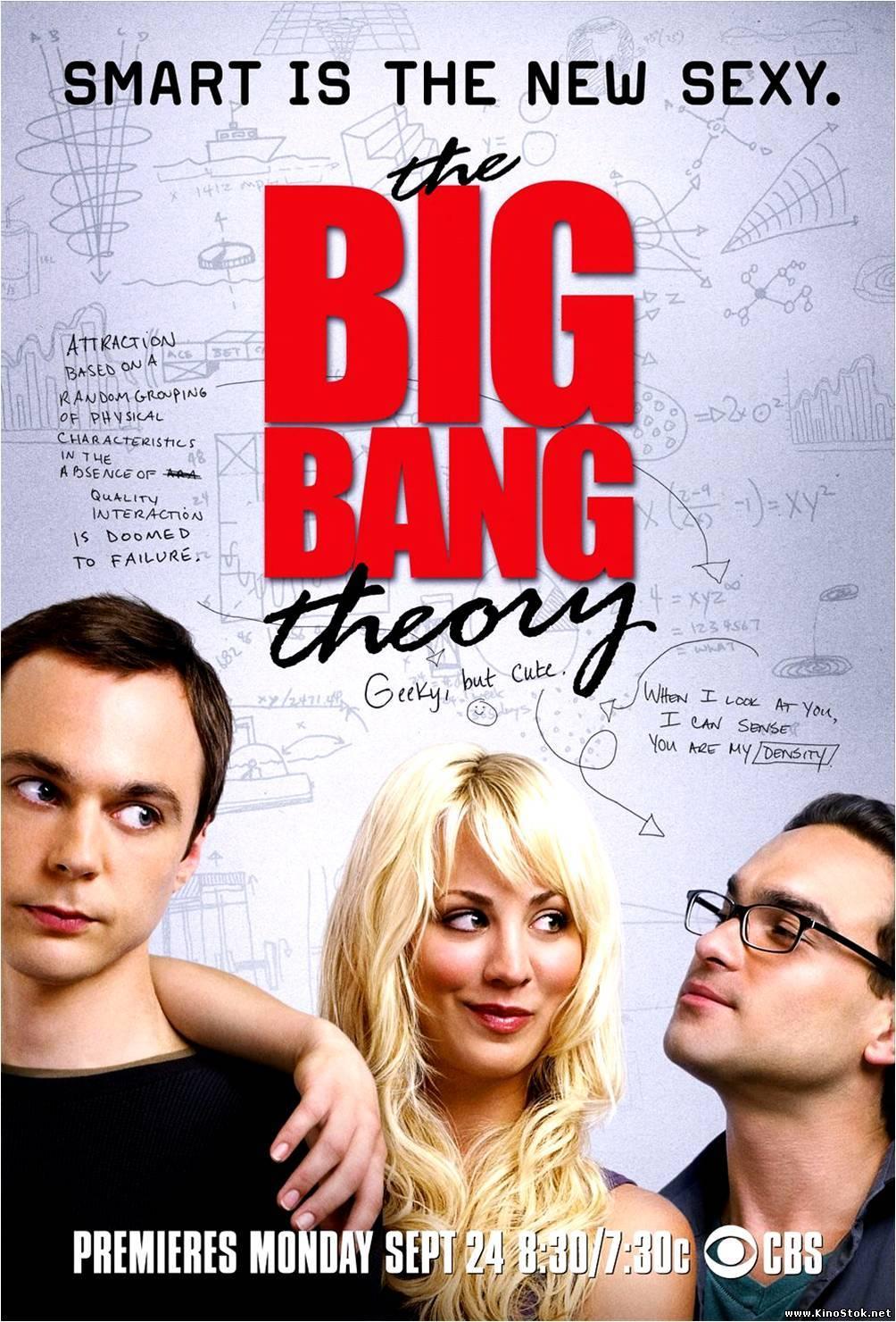 Teorie velkého třesku
