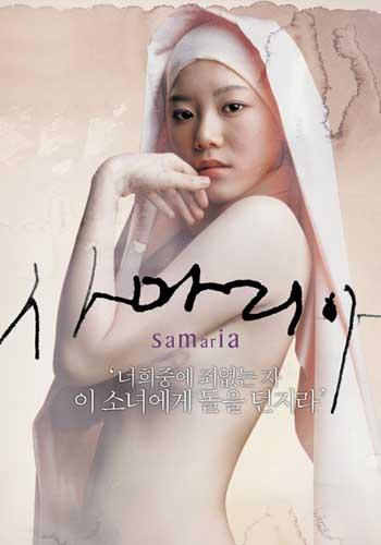 Samaria.jpg