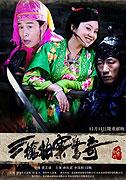 San qiang pai an jing qi, 2009