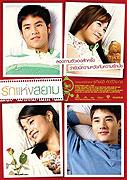 Rak haeng Siam (2007)