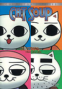 Nekojiru-sō _ Cat Soup (2001)