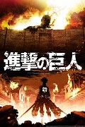 Poster k filmu        Shingeki no kyojin (TV seriál)