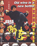 Poster k filmu        Legenda o opilém Mistrovi