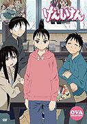 Genshiken (OAV) (2006)