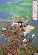 Kiki's Delivery Service (movie) (1989)