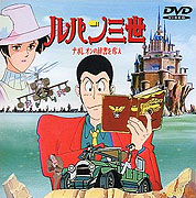 Lupin sansei: Napoleon no jisho wo ubae