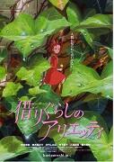 Kariguraši no Arrietty (The Secret World of Arrietty)