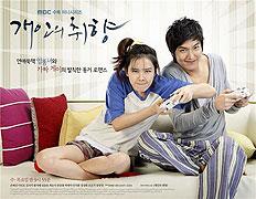 Poster k filmu Kaeinui Chwihyang (TV seriál)