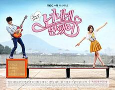 Poster k filmu Neon Nae-ge Ban-Ehss-eo (TV seriál)